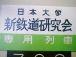 日大経済学部新鉄道研究会