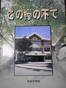 2006年度★和具中卒業生