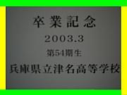 ★津名高校 54期生 同窓会★