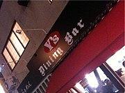 【究極】Y's Dining Bar【デブ】