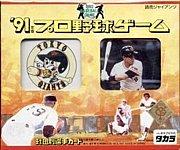 プロ野球ゲーム(タカラ)