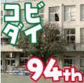 小日向台町小学校94期卒業生