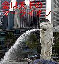 シンガポールでラーメンズ
