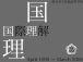 武義高等学校国際理解コース