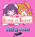 Lump of sugar同好会@mixi