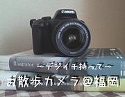 お散歩カメラ@福岡