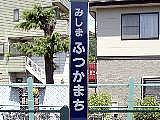 三島南高校(昭和55年生まれ)