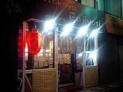 Izakaya Fujiyosi