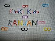 関西9 KinKi Kids&関ジャニ∞