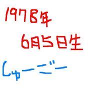 1978/6/5生まれ集合ー!!!