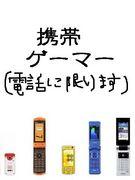 携帯ゲーマー(電話に限る)