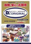 ケーヨーD2穴川店