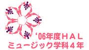 '06年度HALMusic学科卒業!