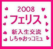 2008☆フェリス女学院新入生