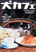 犬カフェ★友の会 【GAY ONLY】
