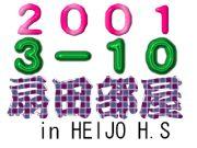 2001 3-10 扇田部屋