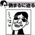 偽まるに迫る(川瀬浩平)
