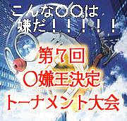 ○嫌王決定トーナメント大会会場