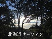 北海道サーフィン