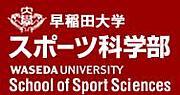 2007年度スポーツ教養演習02