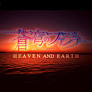 ファフナー HEAVEN AND EARTH