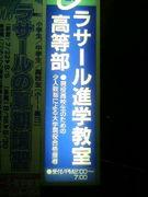 ☆.。:*ラサ〜ル進学教室☆.。:*