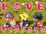 LOVE☆キャラリュック同盟