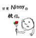 甘党Ninnyの枕イロ。