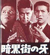 暗黒街演出命令・福田純