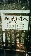 明治大学商学部11組(2001卒)