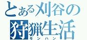 MHXXオフ会刈谷支部