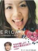 *ERICA*<岡田絵里香>