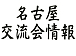 名古屋交流会情報