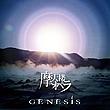 GENESIS/R  摩天楼オペラ