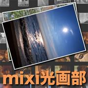mixi 光画部