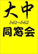 大中!!同窓会S.61〜62