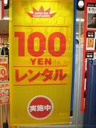 M`sクラブ -100円レンタル-