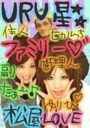 ☆URU星(うるせぇ)☆