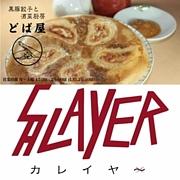 どば屋&カレイヤ〜 fun