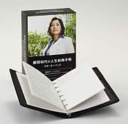 『勝間和代手帳』を活用する