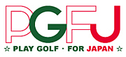 ☆ PLAY GOLF ・ FOR JAPAN ☆