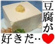 豆腐が好きだ