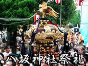津田沼 八坂神社祭礼