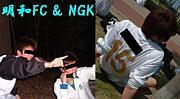 明和FC & NGK