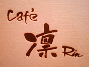 cafe' 凛 Rin