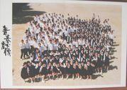 大洲高2003年度卒業生☆**☆