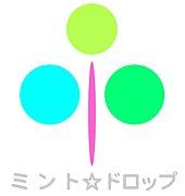 ミント☆ドロップ