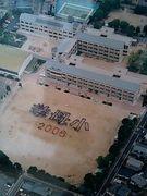 豊田市立挙母小学校