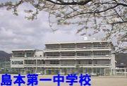 島本町立第一中学校