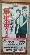 サイゼリヤ神戸伊川谷インター店